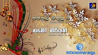 Namo Mariyani - Latha Walpola   Official Audio   MEntertainments Thumbnail