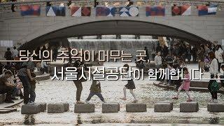 [서울시설공단] 시민 참여 홍보 영상썸네일