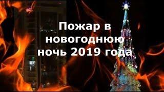 Пожежа в новий рік 2019 бескудниковский бульвар будинок 2