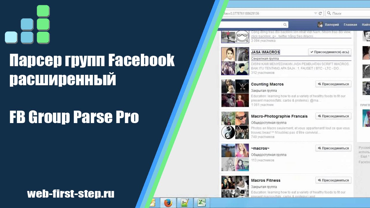 Facebook Group Parser – FB Group Parse Pro | Step For Top