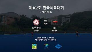 한국체대(서울) : (부산)kt - 제102회 전국체육…