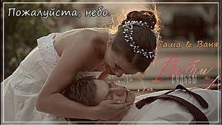 ► Саша & Ваня | Пожалуйста небо [ Нити судьбы ]