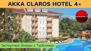 AKKA CLAROS HOTEL 4*, ТУРЦИЯ, Кемер - обзор отеля | Экспертные беседы с ТурБонжур