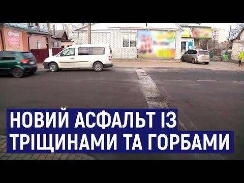 Суспільне Житомир: Новий асфальт дав тріщину – на Житомирщині підрядник перероблює щойно відремонтовану дорогу