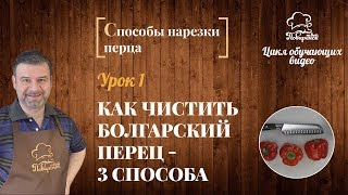 Как чистить болгарский перец - 3 способа