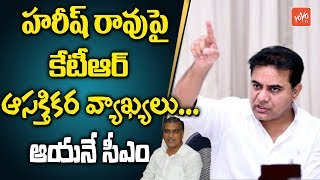 KTR Sensational Comments On TRS CM Candidate | Harish Rao | KCR | TRS | Telangana | YOYO TV