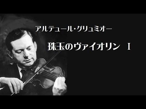 グリュミオー ≪珠玉のヴァイオリン小品集≫Ⅰ   Grumiaux (Violin of the gem)