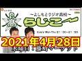 よしもとラジオ高校?らじこー 2021年4月28日 NMB48安部若菜 眞鍋杏樹 藤崎マーケット