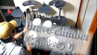 【水瀬いのり】brave climber【Drum Cover】