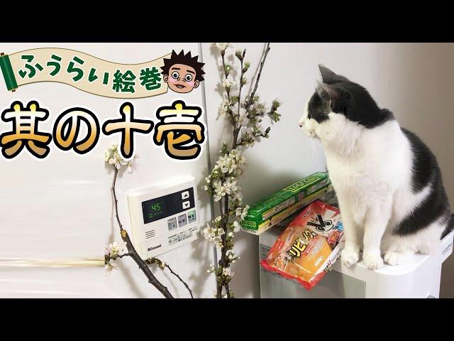 【池崎猫】ふうらい絵巻~其の十壱~