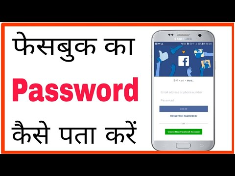 how to change fb password in mobile