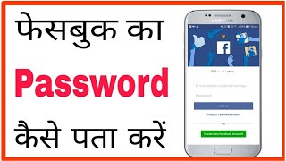 FB ka password kaise pata kare |How to reset Facebook password on Android mobile in Hindi