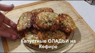 Отменные КАПУСТНЫЕ ОЛАДЬИ  на Кефире// Cabbage Fritters//Домашняя кухня СССР