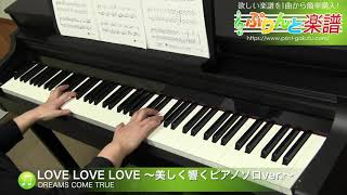 LOVE LOVE LOVE ~美しく響くピアノソロver.~ / DREAMS COME TRUE