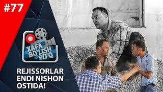 Xafa bo'lish yo'q 77-son Rejissorlar endi nishon ostida! (13.07.2019)