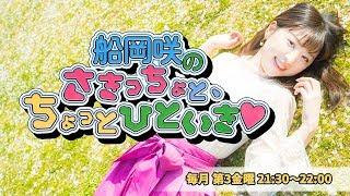【番組概要】 みなさまこんにちは!船岡咲です! 雑誌モデルでデビュー...