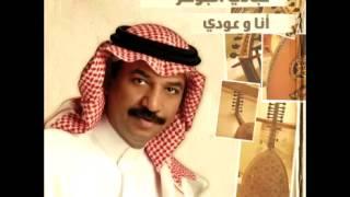 Abade Al Johar...Al Layali | عبادي الجوهر...الليالي