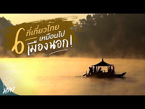 6 ที่เที่ยวในไทย เหมือนได้ไปเมืองนอก!! | อาสาพาไปหลง Travel From Home