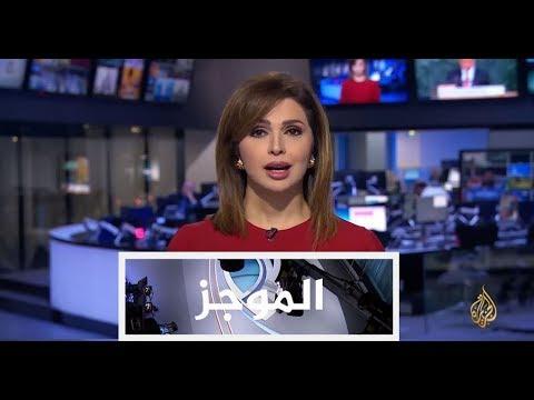 موجز العاشرة مساءً  21/09/2017  - نشر قبل 55 دقيقة