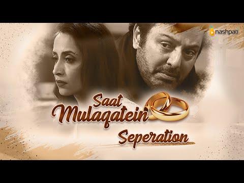 Saat Mulaqatein   Episode 01 - Separation   Noman Ijaz   Web Series   Drama Serial   Nashpati Prime