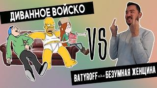 Диванное Войско VS Batyroff a.k.a Безумная Женщина | Злые Комментарии
