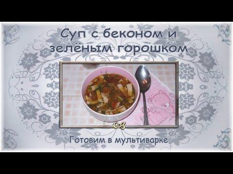 Суп с беконом и зелёным горошком готовим в мультиварке
