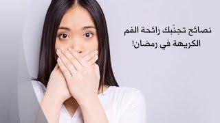 نصائح تجنّبك رائحة الفم الكريهة في رمضان!