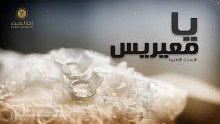 ناصر الفهد زفة يا معيريس