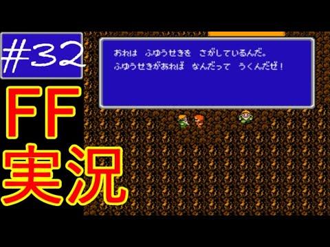 #32【ゲーム実況】ファイナルファンタジー1(ファミコン版)だけどプレイしやすい【レトロゲーム・FF1・FF実況】Part32