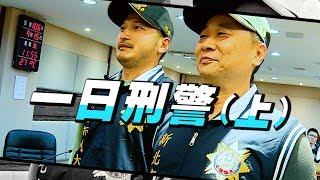《一日系列第三十九集》繼交通警察後,邰哥、KID來當刑警啦!!-一日刑警(上)