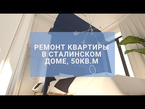 Ремонт квартиры в старом фонде. Дизайн интерьера в Сталинской квартире. Часть 3