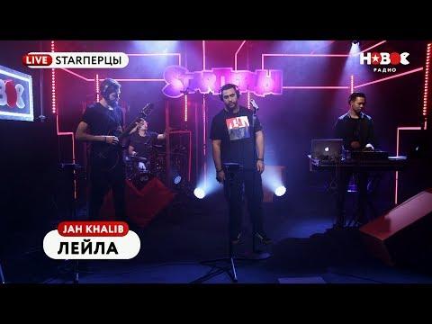 JAH KHALIB - ЛЕЙЛА (LIVE)   STARПЕРЦЫ   НОВОЕ РАДИО