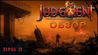 judgment Apocalypse Survival Simulation  Обзор ALPHA 13  Первый взгляд и мини-гайд