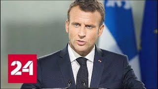 Макрон обвинил Россию во вмешательстве в политику Франции. 60 минут от 04.02.19