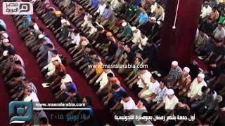 مصر العربية | أول جمعة بشهر رمضان بسومطرة الاندونيسية