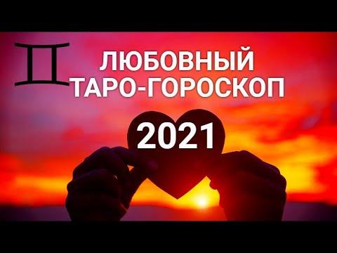 ♊БЛИЗНЕЦЫ💖💘ЛЮБОВЬ 2021. Таро-Гороскоп.