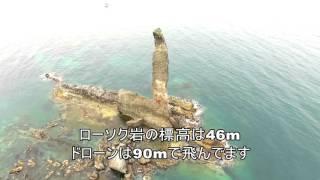 北海道 ローソク岩 空撮 -2