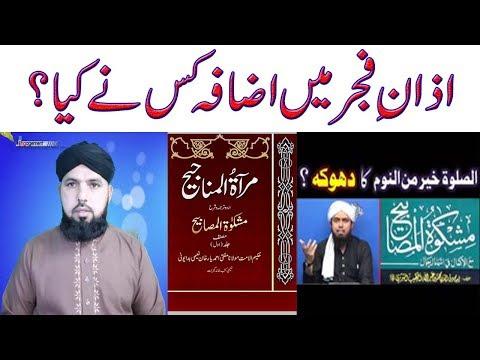 56-Azan e fajar main Izafa kisne kia?reply to mirza jhelumi/review