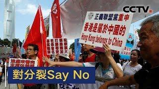 对分裂say no | CCTV