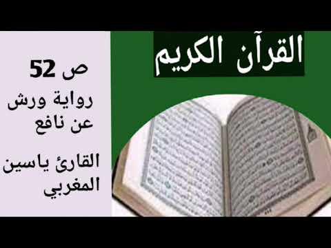 الصفحة 52 من القرآن الكريم page 52  du coran