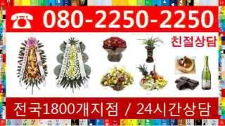 추모꽃 O8O-225O-225O (부산북구)좋은장례식장…