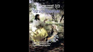 """Православный календарь """"Читаем Евангелие"""" на 2021 год."""
