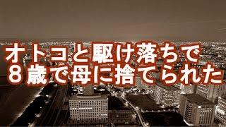 【母の浮気】オトコと駆け落ちで8歳で母に捨てられた 駆け落ち母 検索動画 12