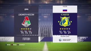 Локоматив - Ростов прогнозы на матч и ставки на спорт