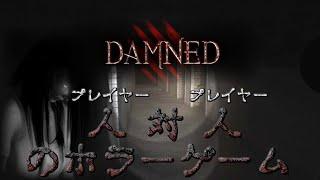 【ホラーゲーム実況】廃墟ビルからの脱出:阿吽の二人組み【Damned】