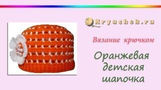 Оранжевая летняя шапочка крючком. Летняя шапочка для девочки. Crochet. Summer hat.