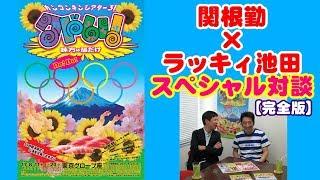 関根勤×ラッキィ池田「カンコンキンシアター31クドい!」直前スペシャル...