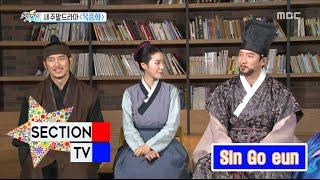 [Section TV] 섹션 TV - Ko Soo family man 20160501