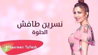 Nesreen Tafesh - El Helwa [Official Lyric Video] (2019) / نسرين طافش - الحلوة