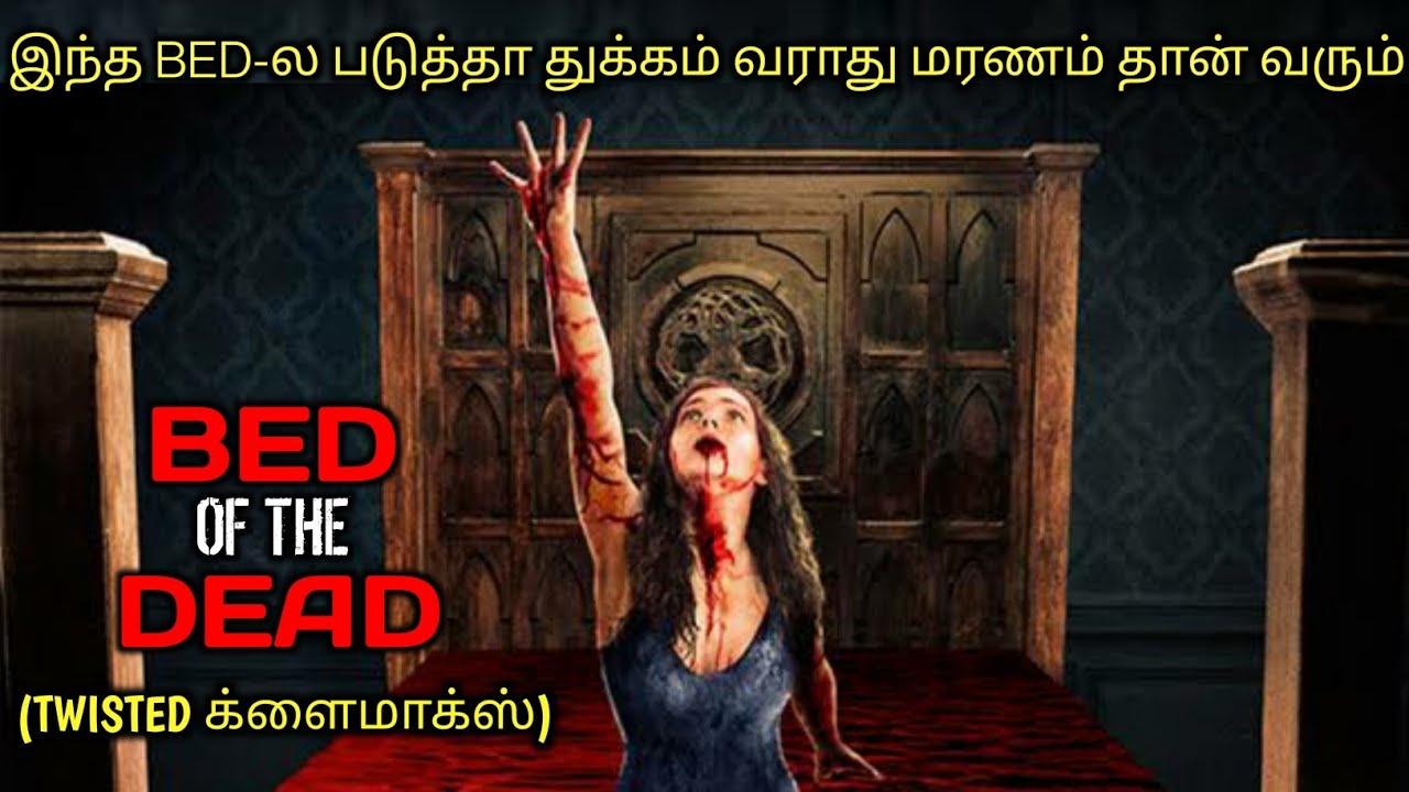Download பேய் புடிச்ச BED-DU , தப்பு செஞ்ச DEAD-DU|Tamil voice over| AAJUNN YARO |movie Story&Review in Tamil